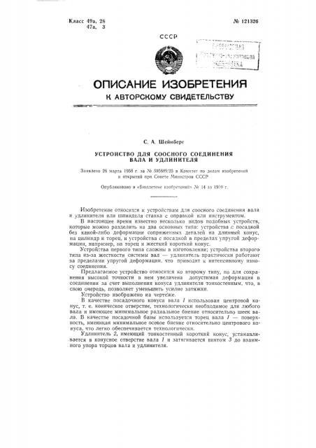 Устройство для соосного соединения вала и удлинителя (патент 121326)