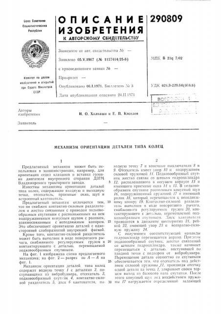 Механизм ориентации деталей типа колец (патент 290809)