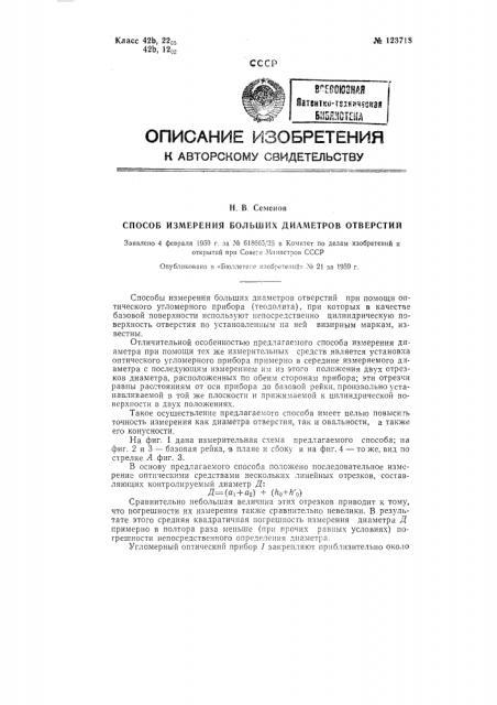 Способ измерения больших диаметров отверстий (патент 123718)