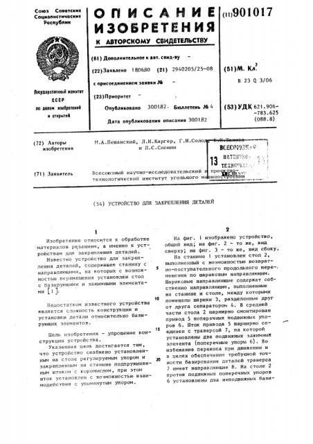 Устройство для закрепления деталей (патент 901017)