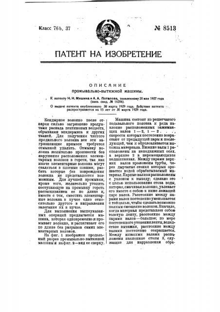 Промывально-вытяжная машина (патент 8513)