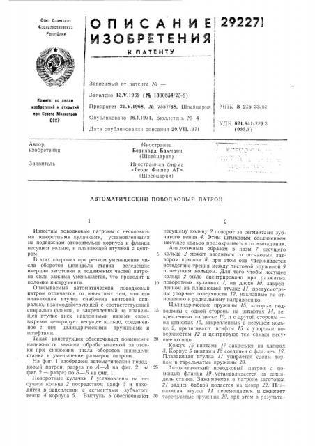 Автоматический поводковый патрон (патент 292271)