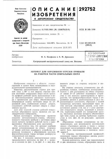 Автомат для абразивной отрезки прибыли на рабочей части спиральных сверл (патент 292752)