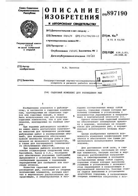 Садковый комплекс для разведения рыб (патент 897190)