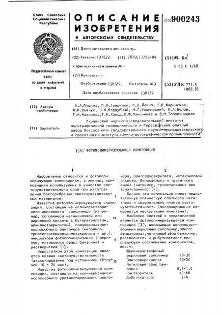 Фотополимеризующаяся композиция (патент 900243)