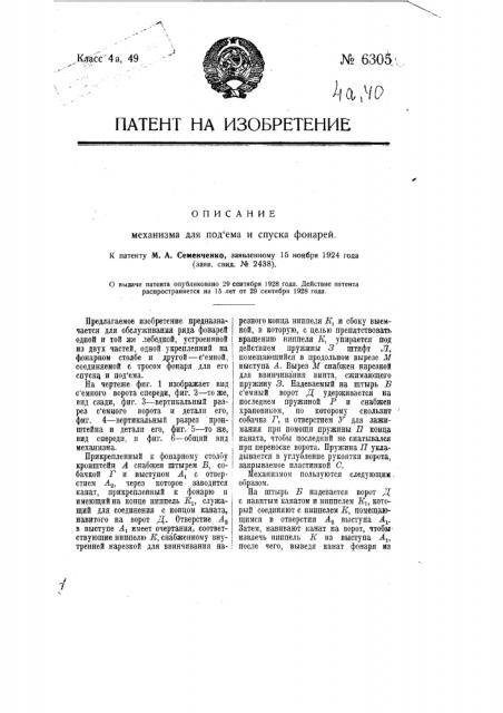 Механизм для подъема и спуска фонарей (патент 6305)