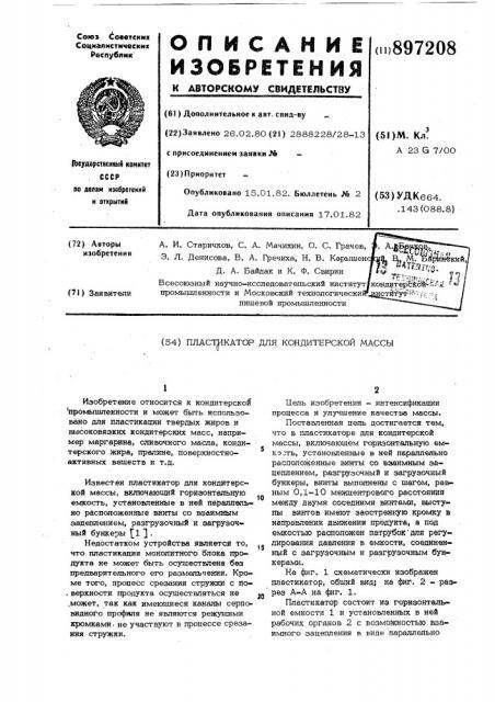 Пластикатор для кондитерской массы (патент 897208)