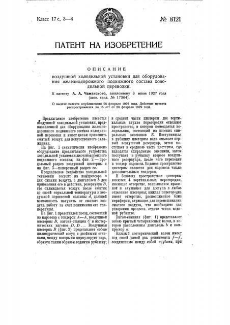 Воздушная холодильная установка для оборудования железнодорожного подвижного состава холодильной перевозки (патент 8121)