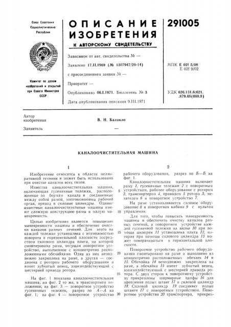 Каналоочистительная машина (патент 291005)