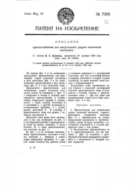 Приспособление для амортизации ударов челночной погонялки (патент 7305)