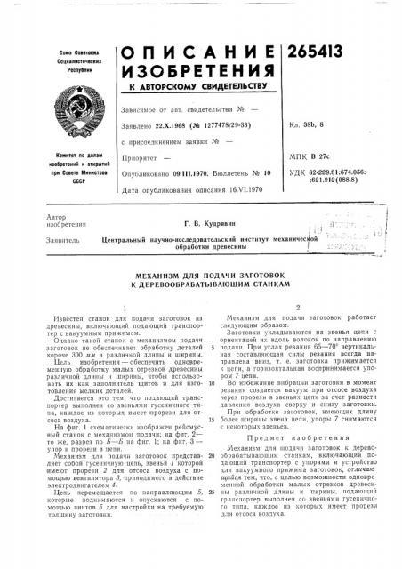 Механизм для подачи заготовок к деревообрабатывающим станкам (патент 265413)