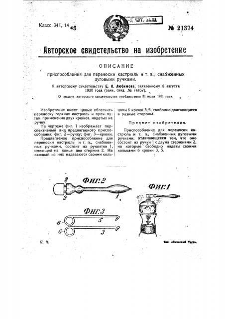 Приспособление для переноски кастрюль и т.п. снабженных ручками (патент 21374)
