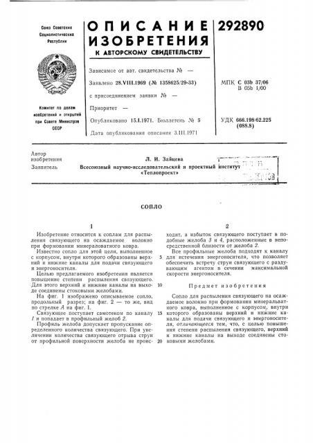 Патент ссср  292890 (патент 292890)