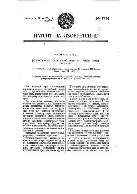 Регулирующее приспособление к ртутным замыкателям (патент 7314)