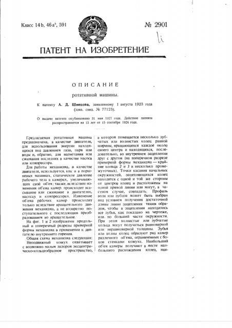 Ротативная машина (патент 2901)