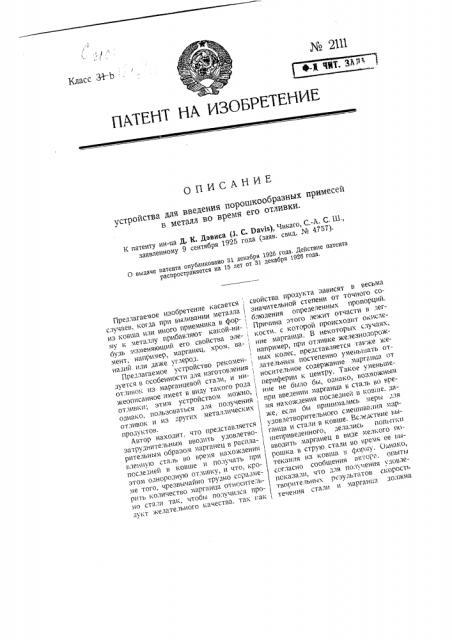 Устройство для введения порошкообразных примесей в металл во время его отливки (патент 2111)