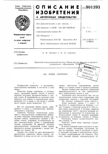 Ковш скрепера (патент 901393)