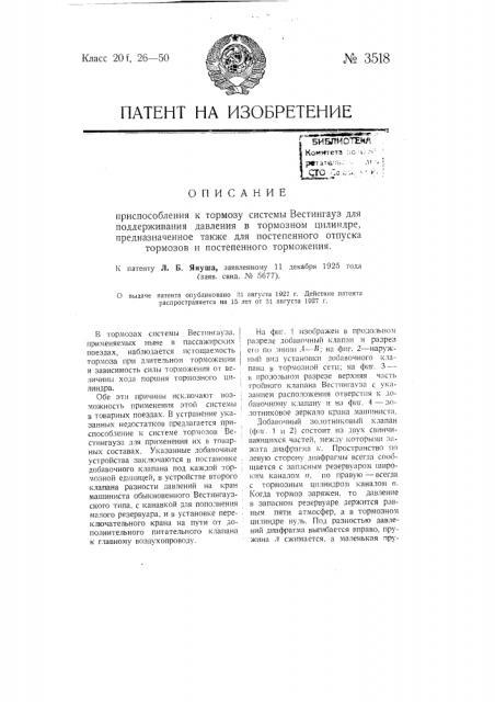 Приспособление к тормозу системы вестингауз для поддерживания давления в тормозном цилиндре, предназначенное также для постепенного отпуска тормозов и постепенного торможения (патент 3518)