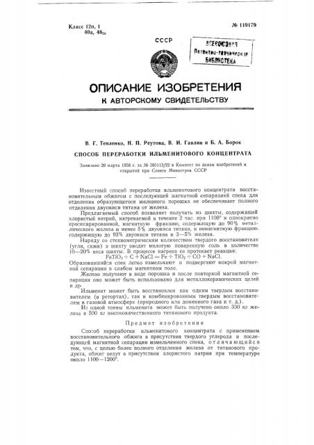 Способ переработки ильменитового концентрата (патент 119179)
