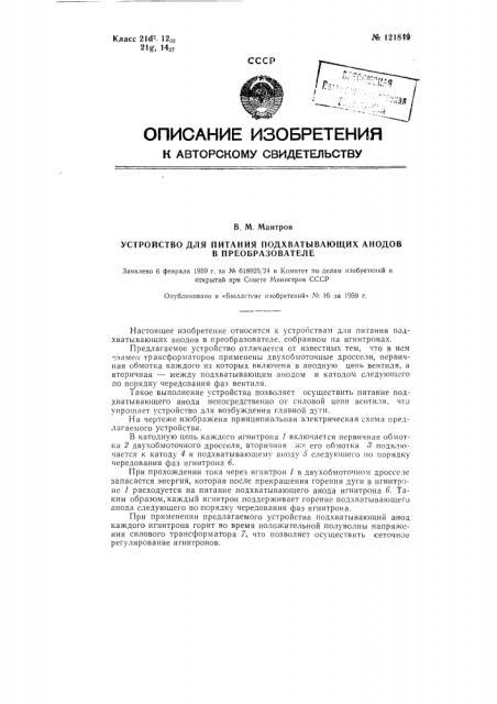 Устройство для питания подхватывающих анодов в преобразователе (патент 121849)