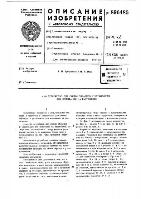 Устройство для смены образцов к установкам для испытаний на растяжение (патент 896485)