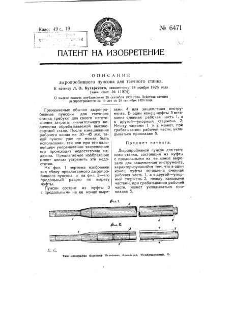 Дыропробивной пунсон для гаечного станка (патент 6471)