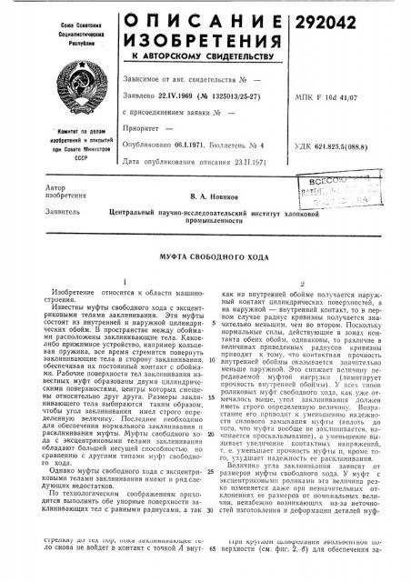 Муфта свободного хода (патент 292042)