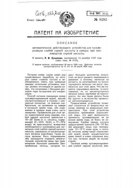 Автоматически действующее устройство для пульверизации слабой серной кислоты в камеры при производстве серной кислоты (патент 8292)