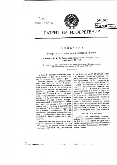 Аппарат для цинкования железных листов (патент 1402)