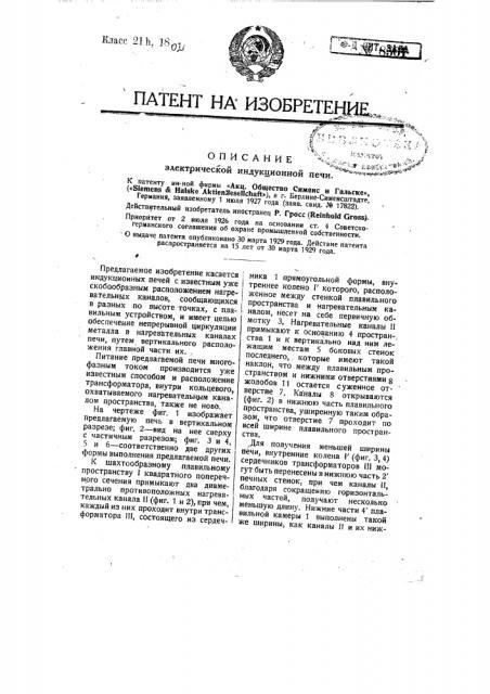 Электрическая индукционная печь (патент 8561)