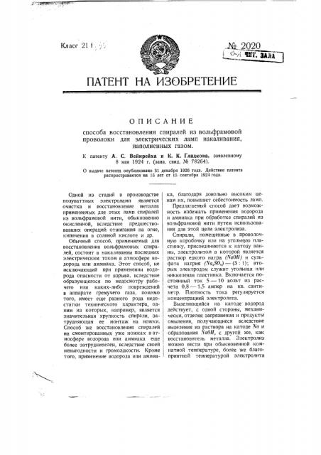 Способ восстановления спиралей из вольфрамовой проволоки для электрических ламп накаливания, наполненных газом (патент 2020)