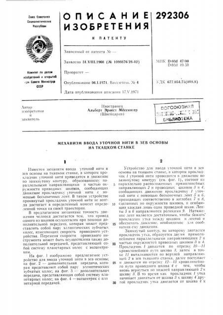 Патент ссср  292306 (патент 292306)