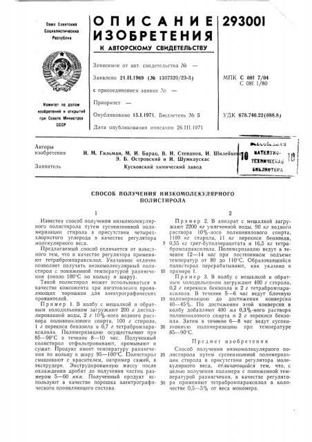 Патент ссср  293001 (патент 293001)