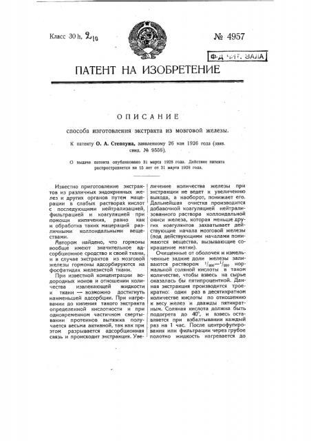 Способ изготовления экстракта из мозговой железы (патент 4957)