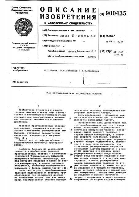 Преобразователь частота-напряжение (патент 900435)