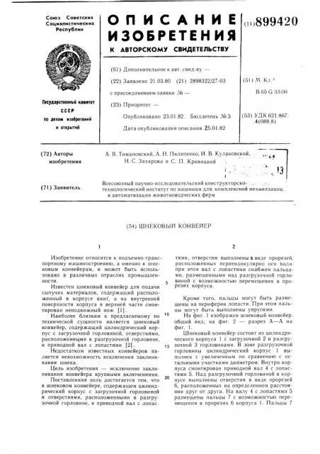 Шнековый конвейер (патент 899420)
