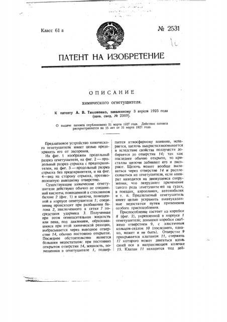 Химический огнетушитель (патент 2531)