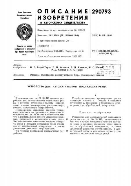 О..уй..г. .b iодесское специальное конструкторское бюро специальных .^сайковi, (патент 290793)