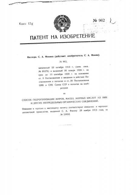 Способ гидрогенизации жиров, масел, жирных кислот из них и других непредельных органических соединений (патент 962)