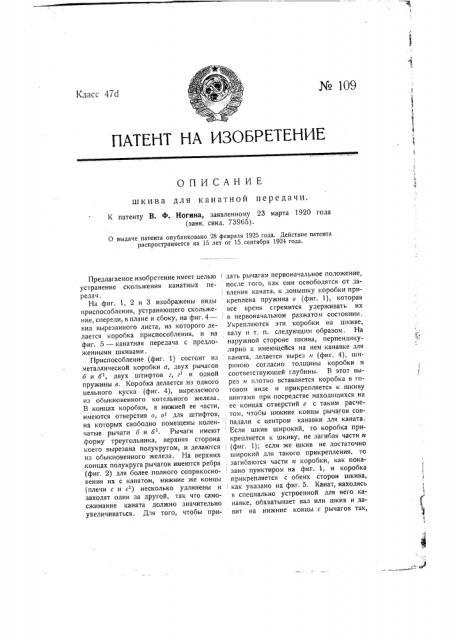 Шкив для канатной передачи (патент 109)