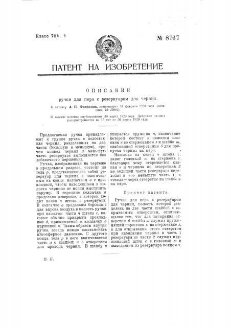 Ручка для пера с резервуаром для чернил (патент 8767)