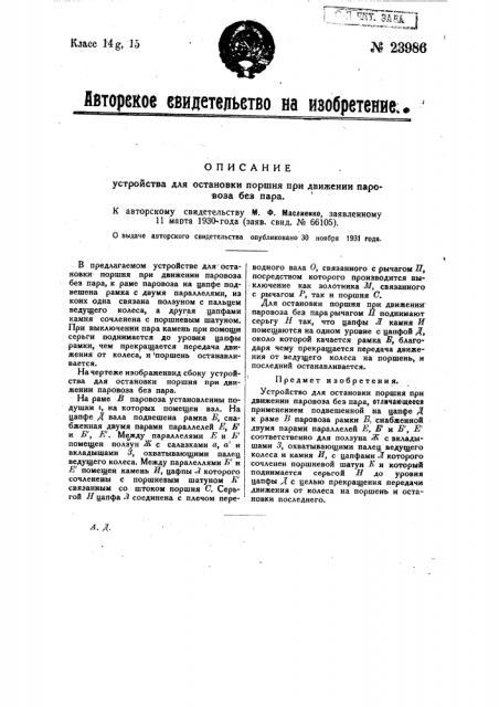 Устройство для остановки поршня при движении паровоза без пара (патент 23986)