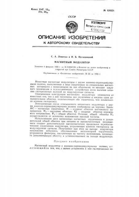 Магнитный модулятор (патент 124521)