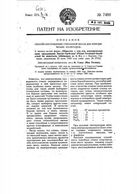Способ изготовления стеклянной массы для электрических изоляторов (патент 7488)