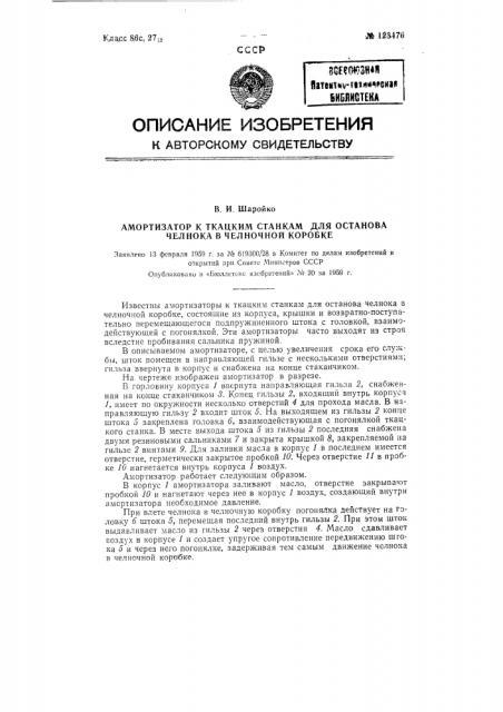 Амортизатор к ткацким станкам для останова челнока в челночной коробке (патент 123476)