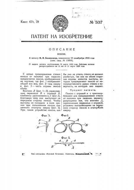 Пенсне (патент 5017)