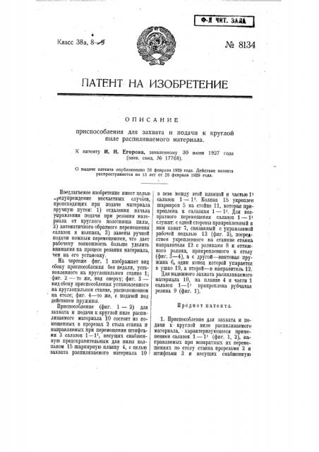 Приспособление для захвата и подачи к круглой пиле распиливаемого материала (патент 8134)