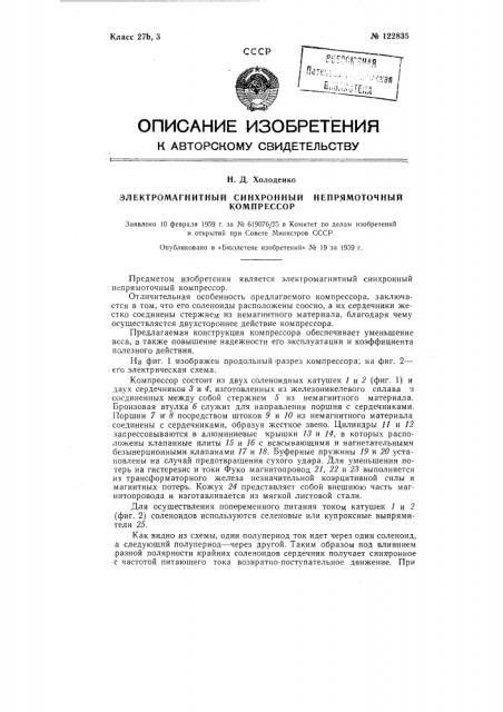 Электромагнитный синхронный непрямоточный компрессор (патент 122835)