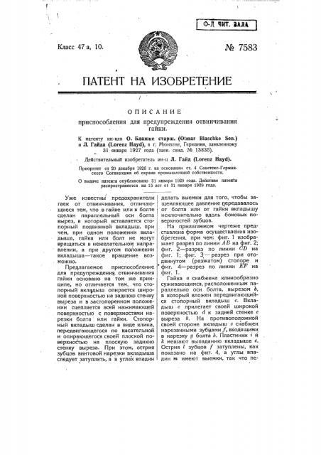 Приспособление для предупреждения отвинчивания гайки (патент 7583)