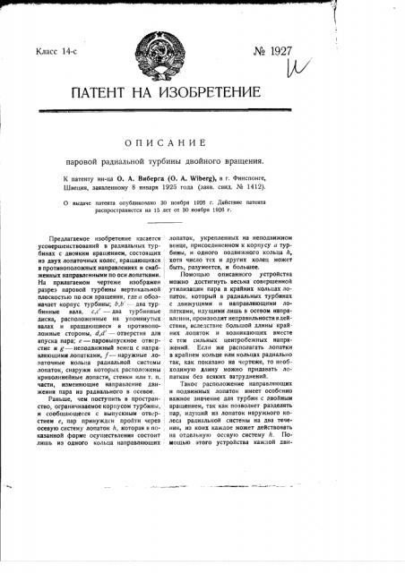Паровая радиальная турбина двойного вращения (патент 1927)